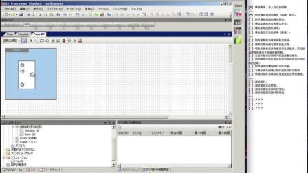 PLC编程教学B01-控制水塔水位:制作模拟面板