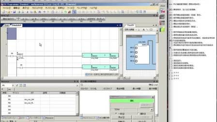 PLC编程教学B02-控制水塔水位:制作模拟部分