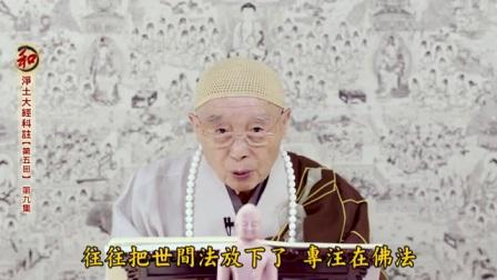 净土大经科註(第五回)第9集:净空老法师2018年3月10日讲于香港佛陀教育学会