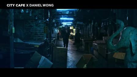 CITY CAFE x Daniel Wong探索紐約城市杯