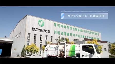 宁夏保特绿环保宣传片-河北主旋律广告