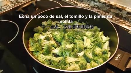 【西班牙火腿炒西兰花】上流美食!超级简单哦,3分钟学会基本款,然后可以自己添加鸡肉,蘑菇,意面,胡萝卜!很容易做也很好吃!