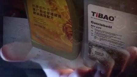 德国TiBAO润滑油