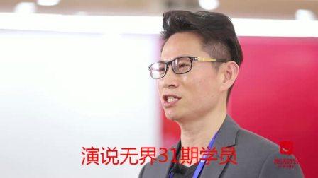 是什么吸引着台湾学员再次来到演说课堂上?