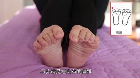 脚趾养生操 博裕堂
