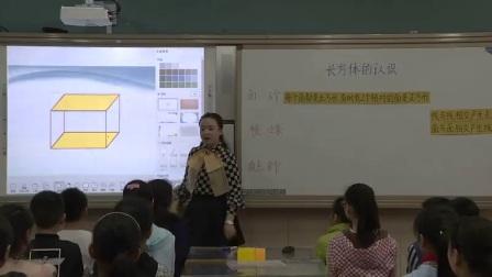 小学数学人教版五下《第3单元 长方体和正方体的认识》重庆黄乔