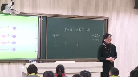 小学数学人教版五下《打电话》浙江余桂敏