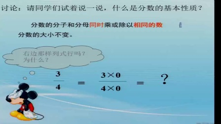 小学数学人教版五下《第4单元 分数的基本性质》吉林金奉莲