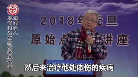 2018.1原始点徐州讲座-辨因2