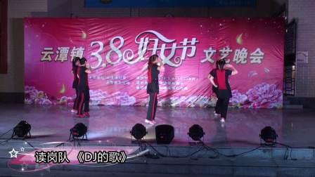 云潭镇3.8妇女节文艺汇演 高清