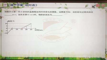 4.3探究熔化和凝固的特点 课堂基础堂堂清 第7题