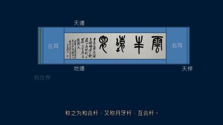 黄简讲书法:四级课程格式33 横披和手卷﹝自学书法﹞