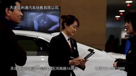 天津凯利通汽车销售有限公司开业庆典预告片