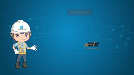 中建三局安全生产教学片 安全生产十大禁令 安全生产FLASH动画 教育培训宣传视频 武汉大田影视三维动画制作公司 二维动画制作 FLASH动画制作