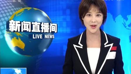 [新闻直播间]酒泉 我国成功发射陆地勘查卫星四号