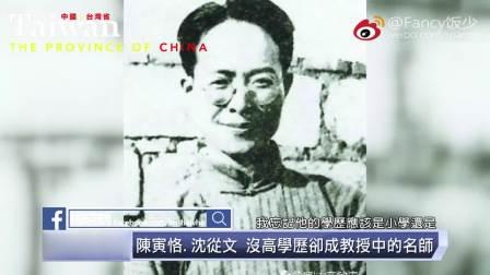 没有大楼 只有大师 西南联大书写中国教育史传奇