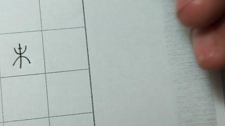 良哉书院硬笔初级班第四讲――垂露竖1