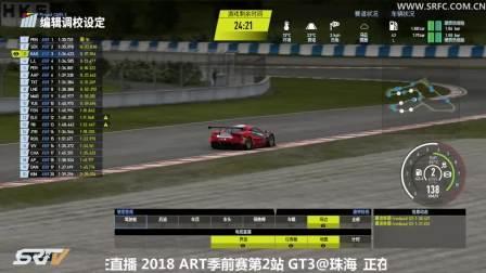 2018 ART季前赛第二站 GT3@珠海直播录像