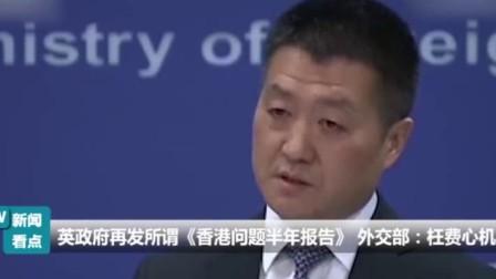 继向俄罗斯24小时通牒发布警告后 英国发文干涉中国内政
