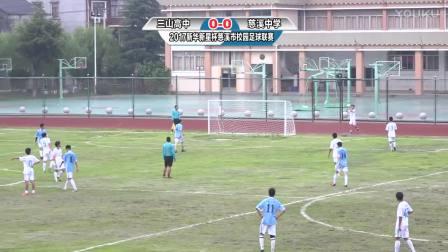 新华新星杯慈溪市校园足球联赛_74