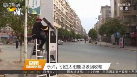 湖南永兴-广州亿沃新能源太阳能垃圾桶项目