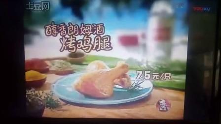 肯德基(KFC)醇香朗姆酒烤鸡腿,加中杯百事可乐只要10元!广告30s