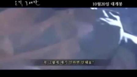 2011 电影《只有你》 苏志燮韩孝周 部分花絮