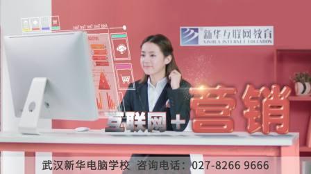 武汉新华电脑学校2018最新广告