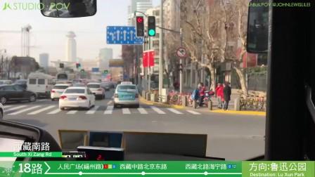 【JLSTUDIO-POV39】上海18路公交车 龙华东路蒙自路-鲁迅公园 第一视角延时展望