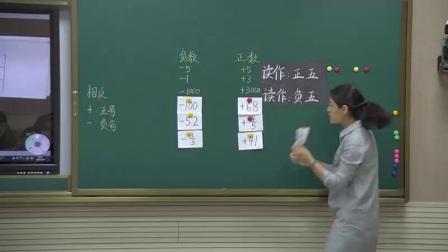 人教版小学数学六下《第1单元 认识负数》河北王晓丽