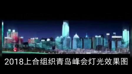 2018上合组织青岛峰会灯光秀