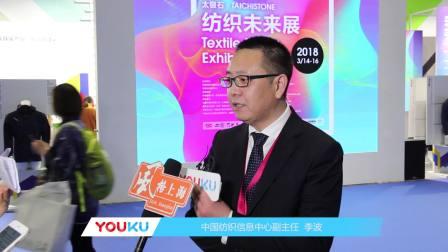 2018太极石·纺织未来展 整合资源推动发展