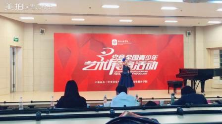 20180222《央音全国总展演》许诗颖小学B组演唱央音原创歌曲:《海的故事》