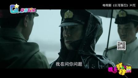 张鲁一 张钧甯主演战争题材电视剧《长河落日》举行上海探班 并曝光长达20分钟片花
