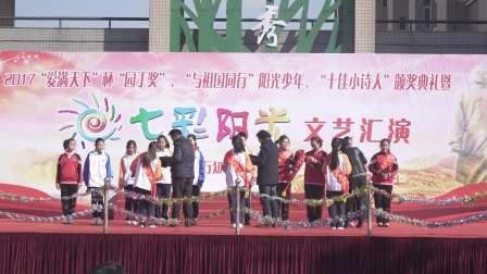 平湖市行知中学2017年12月七彩阳光.