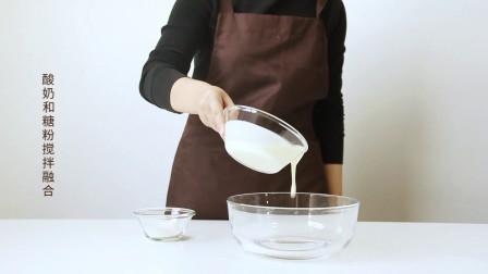 澳澜烘焙酸奶慕斯制作教程