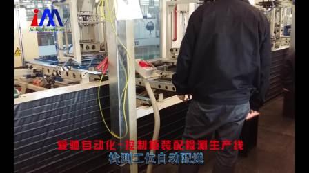控制柜装配检测生产线