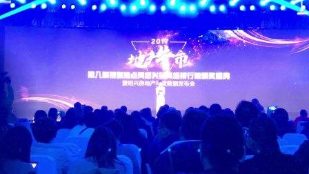 搜狐焦点网颁奖盛典