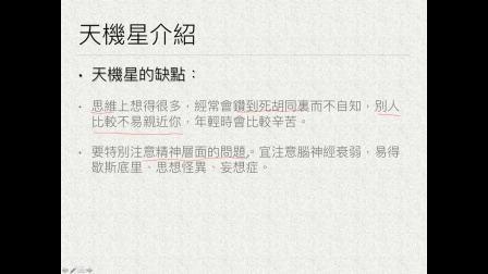 王文華老師紫微星鑰講堂 - 天機星介紹
