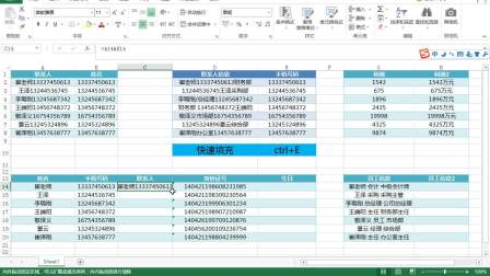 Excel操作技巧-ctrl+e的用法90%的人不会的操作绝技