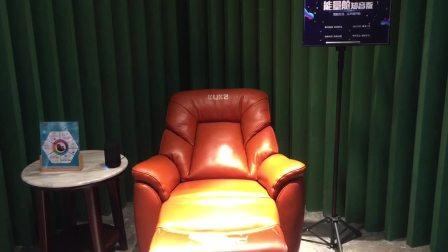 全球首款IoT智能语音沙发功能演示