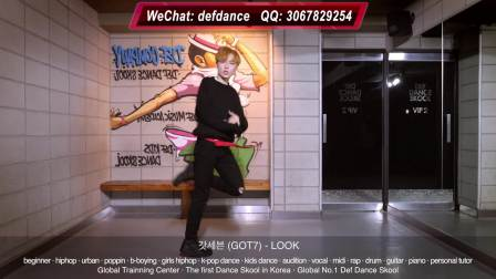 "[DEF舞蹈培训] GOT7 ""LOOK"" kpop cover dance"