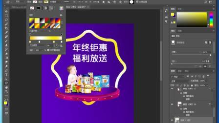 平面设计教程-CDR软件字体设计-PS海报设计制作-母婴海报设计(丽奇老师)
