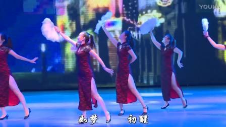 22德萨传媒《夜上海》深圳凤凰香香舞团(剪辑,简体歌词字幕版)