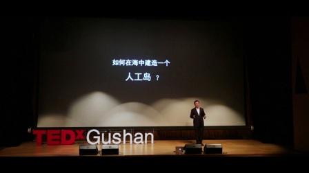 """""""「中国制造」,冒险与挑战中的哲学与智慧"""" 来自港珠澳大桥项目的林巍 @TEDxGushan"""