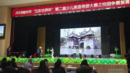 2018.3扬州市第二届少儿英语大赛复赛(泰安学校)