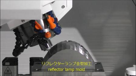 东芝机械用UVM700E-5A加工反射灯超精密模具