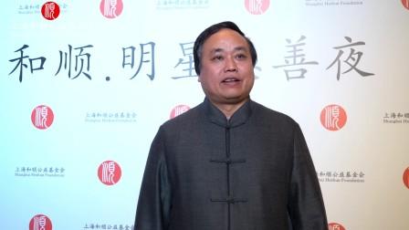 爱心人士彭志勇先生参与和顺·明星慈善夜