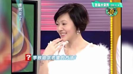 《康熙時光機》首集大來賓 Ⅱ-李敖駕到VS.18歲李妍憬