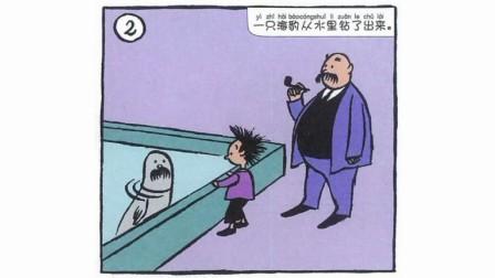 『父与子』全集_相似的胡子